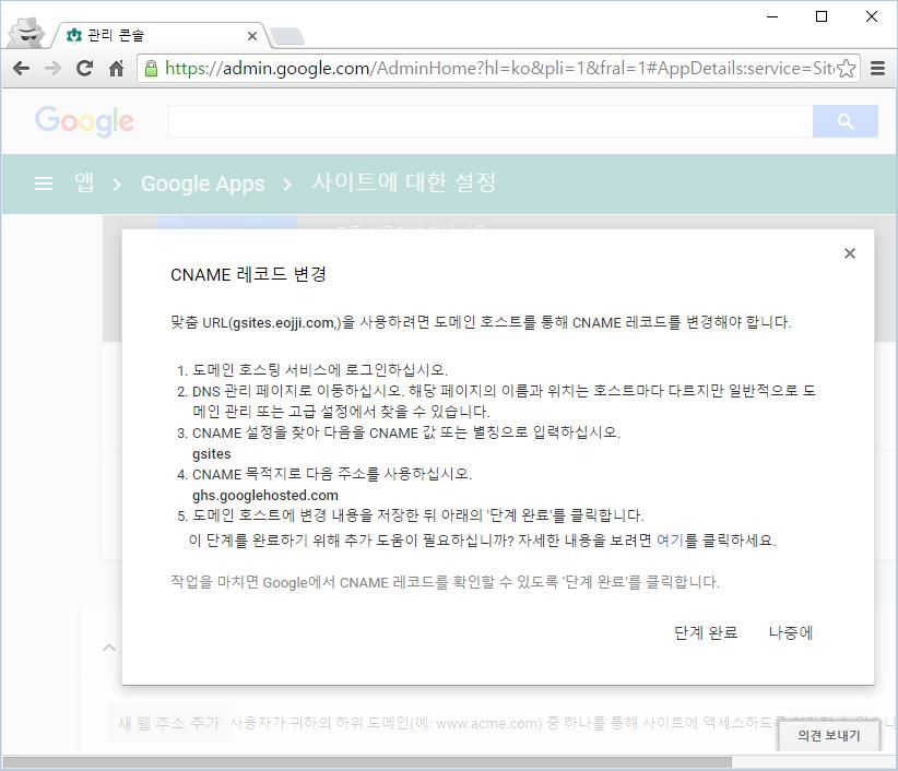 gsites.eojji.com 사이트 주소 맞춤 URL - CNAME 레코드 변경.png